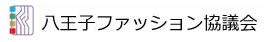 八王子ファッション協議会Webサイト